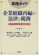 実践ガイド/企業組織再編の法律と税務 連結納税制度対応版