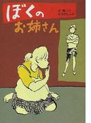 ぼくのお姉さん (偕成社文庫)(偕成社文庫)