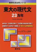 東大の現代文23カ年 (難関校過去問シリーズ)