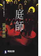 庭師 (祥伝社文庫)(祥伝社文庫)