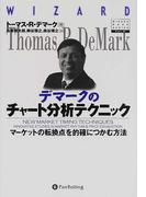 デマークのチャート分析テクニック マーケットの転換点を的確につかむ方法 (ウィザードブックシリーズ)