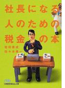社長になる人のための税金の本 (日経ビジネス人文庫)(日経ビジネス人文庫)