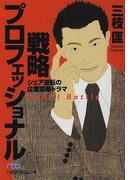 戦略プロフェッショナル シェア逆転の企業変革ドラマ (日経ビジネス人文庫)(日経ビジネス人文庫)