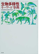 生物多様性キーワード事典 100 key words of biodiversity