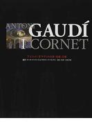 Antoni Gaudí i Cornet アントニ・ガウディの自然・技術・芸術