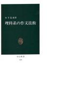 理科系の作文技術 (中公新書)(中公新書)
