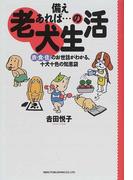 備えあれば…の老犬生活 衣・食・住のお世話がわかる、十犬十色の知恵袋