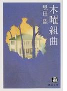 木曜組曲 (徳間文庫)