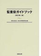 監査役ガイドブック 新訂第2版
