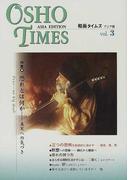和尚タイムズ アジア版 Vol.3 特集恐れとは何か−−真実への気づき
