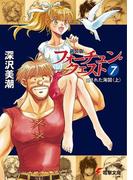 フォーチュン・クエスト 新装版 7 隠された海図 上 (電撃文庫)(電撃文庫)
