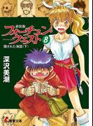 フォーチュン・クエスト 新装版 8 隠された海図 下 (電撃文庫)(電撃文庫)