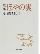 ほやの実 歌集 (短歌新聞社文庫)