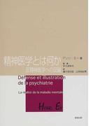 精神医学とは何か 反精神医学への反論