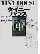 タイニーハウス 小さな家が思想を持った (ワールド・ムック Living spheres)
