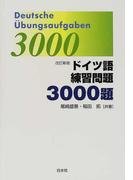 ドイツ語練習問題3000題 改訂新版