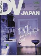 DVジャパン Vol.6 特集・DVDクリエイション新・スタイル研究