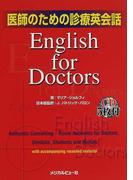 医師のための診療英会話 English for doctors Authentic consulting‐room activities for doctors,dentists,students and nurses with accompanying recorded material