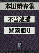 本田靖春集 5 不当逮捕 警察回り