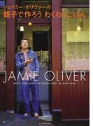 ジェイミー・オリヴァーの親子で作ろうわくわくごはん