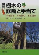 図解樹木の診断と手当て 木を診る木を読む木と語る