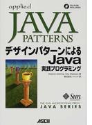 デザインパターンによるJava実践プログラミング