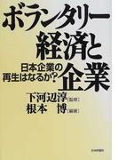 ボランタリー経済と企業 日本企業の再生はなるか?