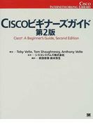 Ciscoビギナーズガイド 第2版 (Cisco Internetworking library)