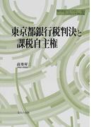 東京都銀行税判決と課税自主権 (地方自治ジャーナルブックレット)