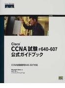 CCNA試験#640−607公式ガイドブック