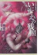 いにしえの残照 月光界秘譚 4 (新書館ウィングス文庫 Wings novel)