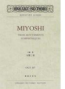 三善晃交響三章 (Ongaku no tomo miniature scores)
