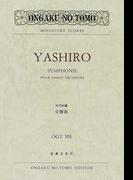 矢代秋雄交響曲 (Ongaku no tomo miniature scores)