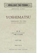 吉松隆弦楽オーケストラとピアノのための朱鷺によせる哀歌 (Ongaku no tomo miniature scores)