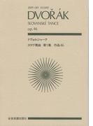 ドヴォルジャークスラヴ舞曲第1集作品46 (Zen‐on score)