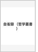 自省録 (哲学叢書)