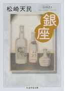 銀座 (ちくま学芸文庫)(ちくま学芸文庫)