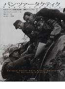 パンツァータクティク WWⅡドイツ軍戦車部隊戦術マニュアル
