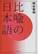 比喩の日本語