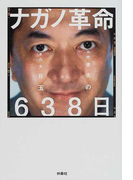 ナガノ革命638日 田中康夫の愛の大目玉 (SPA! books)(SPA!BOOKS)