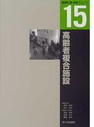 高齢者複合施設 (建築計画・設計シリーズ)