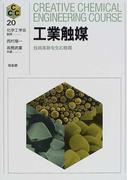 工業触媒 技術革新を生む触媒 (Creative chemical engineering course)