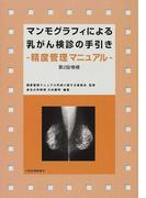 マンモグラフィによる乳がん検診の手引き 精度管理マニュアル 第2版増補