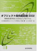 オブジェクト指向最前線 情報処理学会OO2002シンポジウム 2002