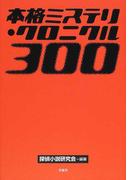 本格ミステリ・クロニクル300