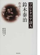 プロレタリア詩人・鈴木泰治 作品と生涯 (和泉選書)