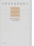 宇野功芳著作選集 1 モーツァルトとブルックナー