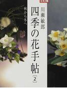 四季の花手帖 2 秋から冬へ (別冊太陽)