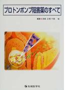 プロトンポンプ阻害薬のすべて