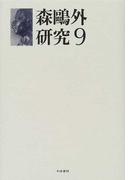 森鷗外研究 9
